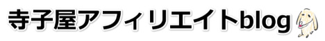 寺子屋アフィリエイトblog